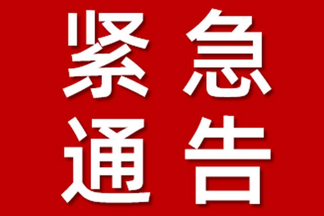 紧急!湘阴寻找次密接人员,曾乘坐长沙至湘阴大巴