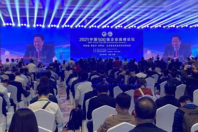 2021中国企业500强出炉!湖南这些企业上榜