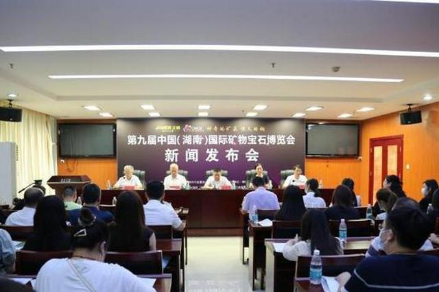 第九届中国(湖南)国际矿物宝石博览会9月28日启幕