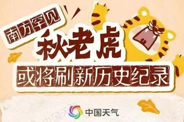 """观察丨全国最热!历史最热!谁在为湖南的""""秋老虎""""撑腰?"""