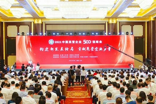 快讯丨2021中国民营企业500强榜单发布,7家湘企上榜