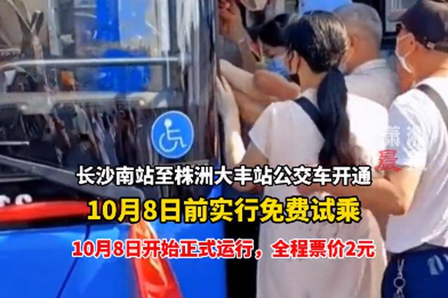 9月26日,长沙南站至株洲大丰站公交车开通,10月8日前实行免