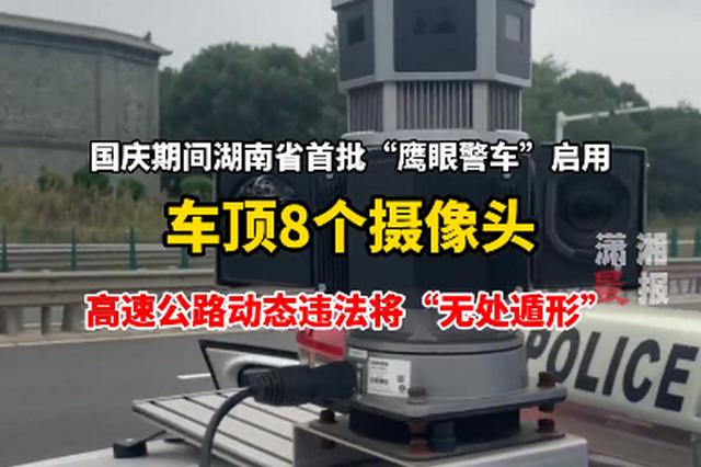 """司机们注意了!国庆期间,湖南省首批""""鹰眼警车""""启用,车顶"""