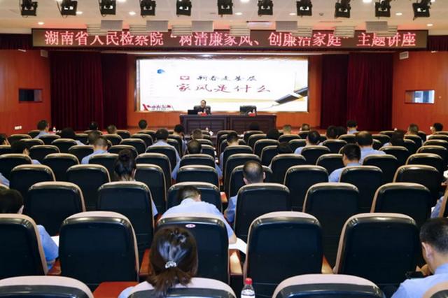 """湖南省检察院举行""""树清廉家风、创廉洁家庭""""专题讲座"""