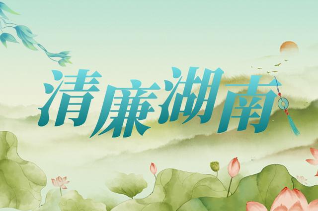 湖南省交易中心大力推进清廉交易中心建设