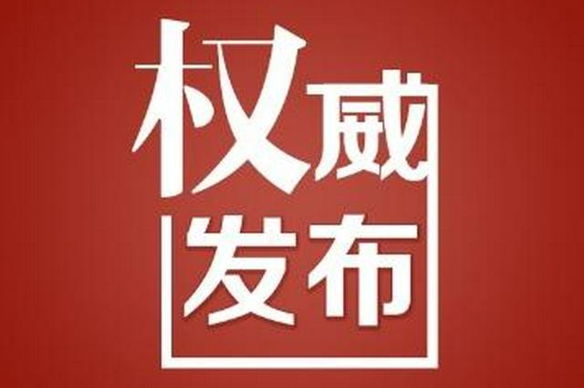 最新!湖南14市州新一届党委领导班子完整名单!