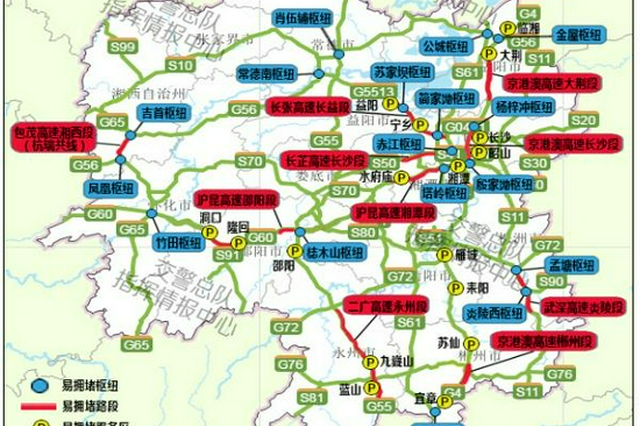 国庆首日上高速,你将和 430 万台车竞争!湖南交警发布假期绕