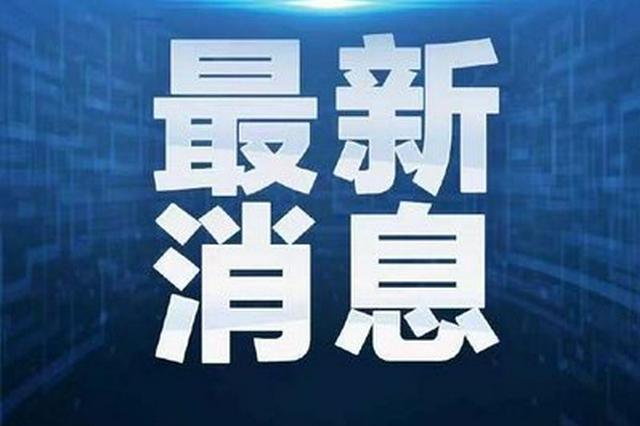 湖南3岁女童被人抱走警方19个小时找回!