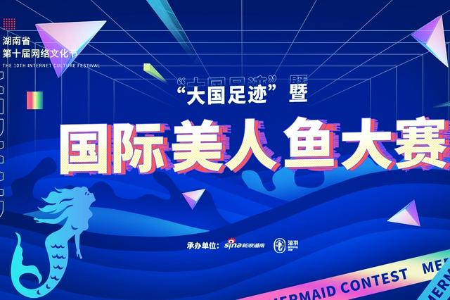 """""""以美之名 保护海洋""""——第一届国际美人鱼大赛海选征集正式"""