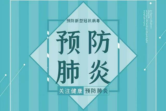 永州市疾控中心10月14日发布疫情防控紧急提醒