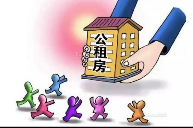 哪些人可以申请省内公租房?管理办法来了