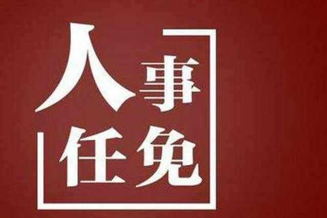 怀化2名市委管理干部任前公示公告