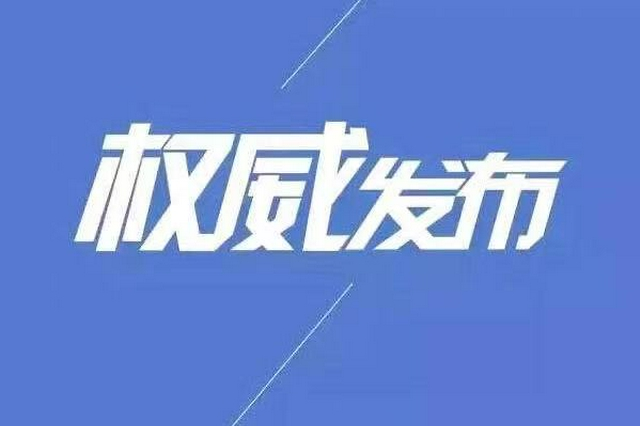 长沙市司法局党委委员、副局长韦树恒接受纪律审查和监察调查