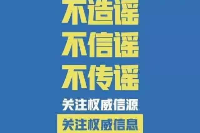 网传湘潭市中心医院出现确诊病例?官方最新回应!