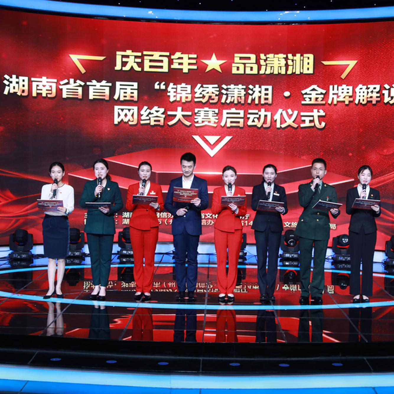 """""""錦繡瀟湘?金牌解說""""網絡大賽啟動"""