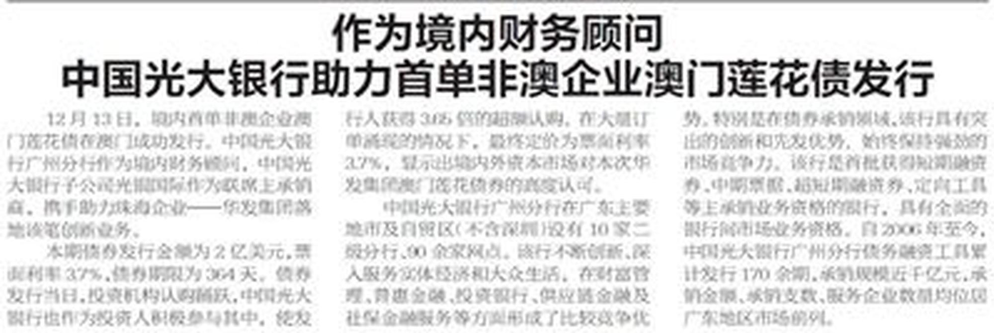 作为唯一境内财务顾问 中国光大银行助力首单非澳企业澳门莲花债发行