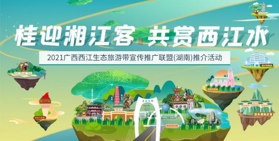 广西西江生态旅游带宣传来湘