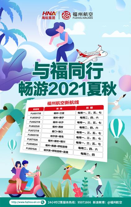 (福州航空2021夏秋换季航线图)