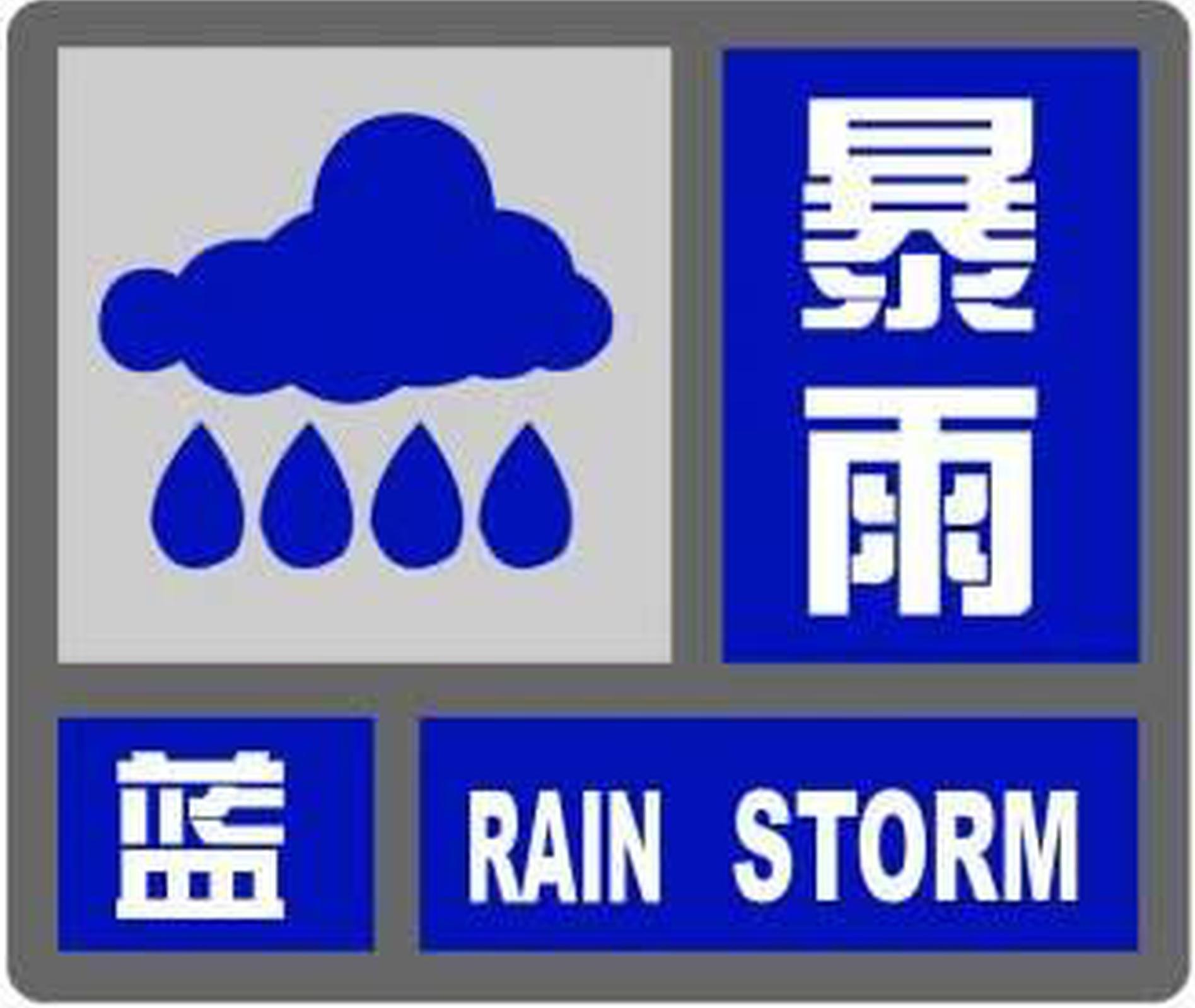 湖南省发布暴雨蓝色预警