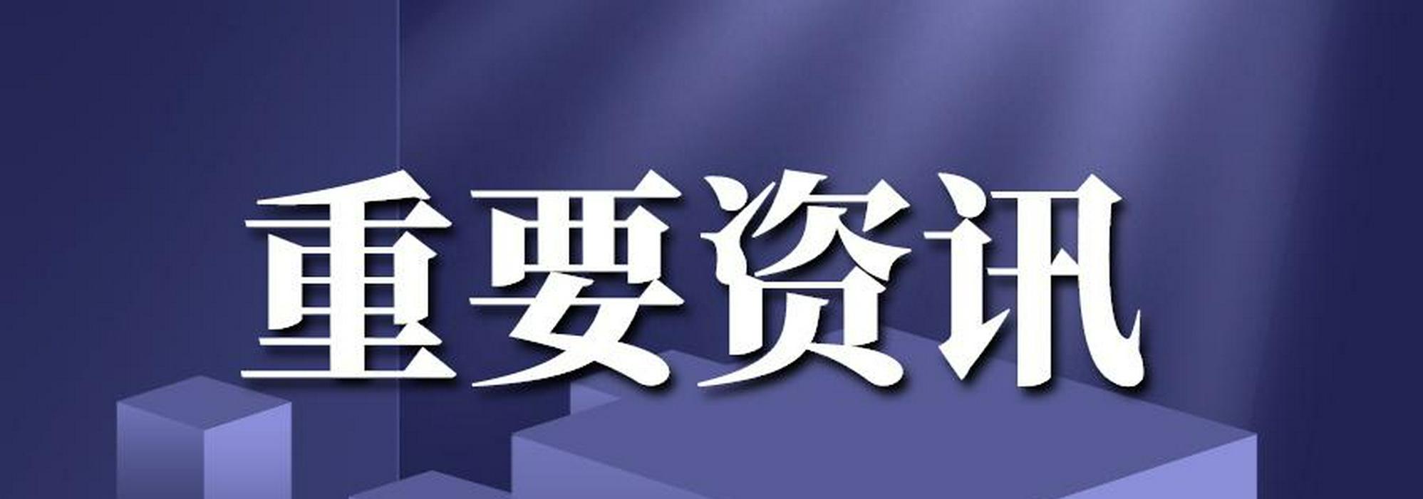 """湖南省教育厅:保障受灾新生""""零障碍""""入学"""