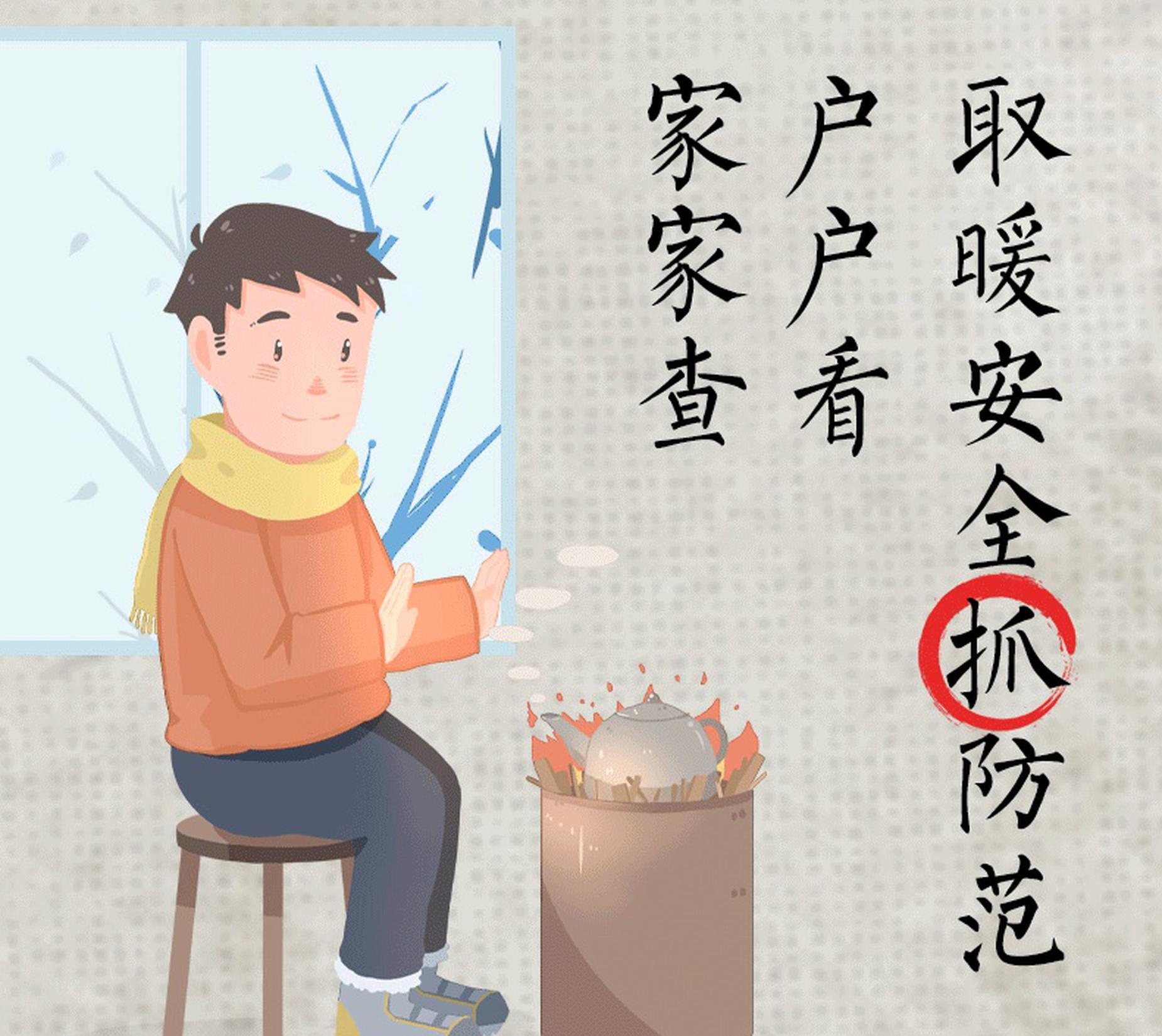 湖南开展预防一氧化碳中毒集中宣传 让群众安然过冬