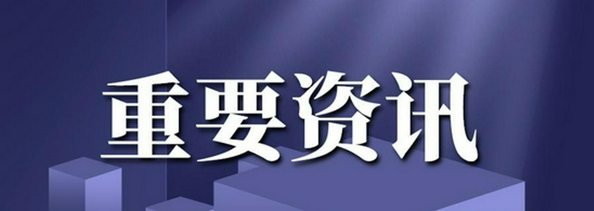 湘潭一家三口被判定为密切接触者,曾前往湖南省人民医院看病