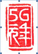 图10。 5G元年