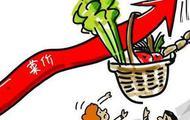 发改委:菜价属于季节性上涨