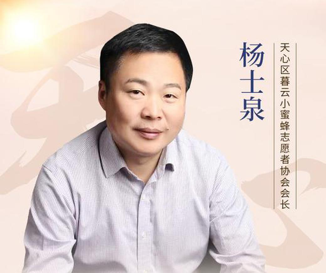 """""""我和我的璀璨天心""""系列人物访谈之杨士泉 谈志愿情怀"""
