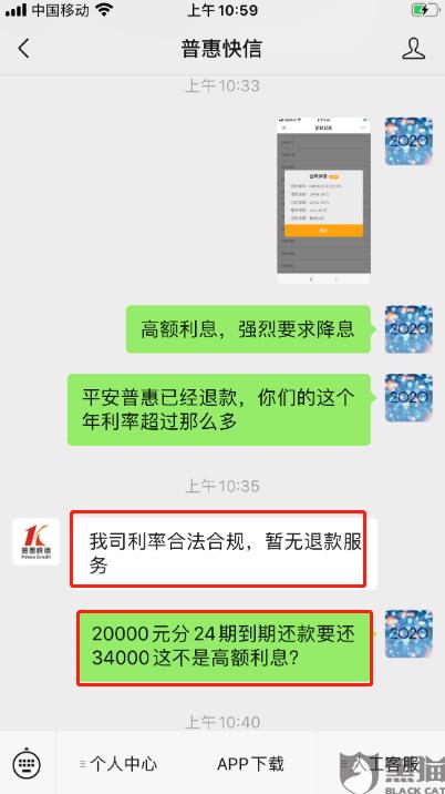 湖南黑猫投诉:借款两万两年利息一万四 网友投诉惠普快信利息