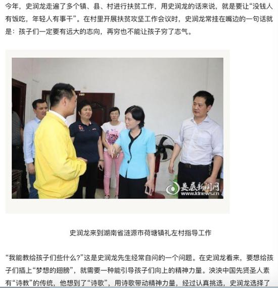 中宏网搜狐号文章《史润龙谈梦想实录:登大舞台,成大事业》内容截图