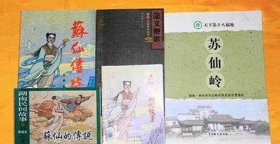 收录《苏仙传说》故事的乡土教材。