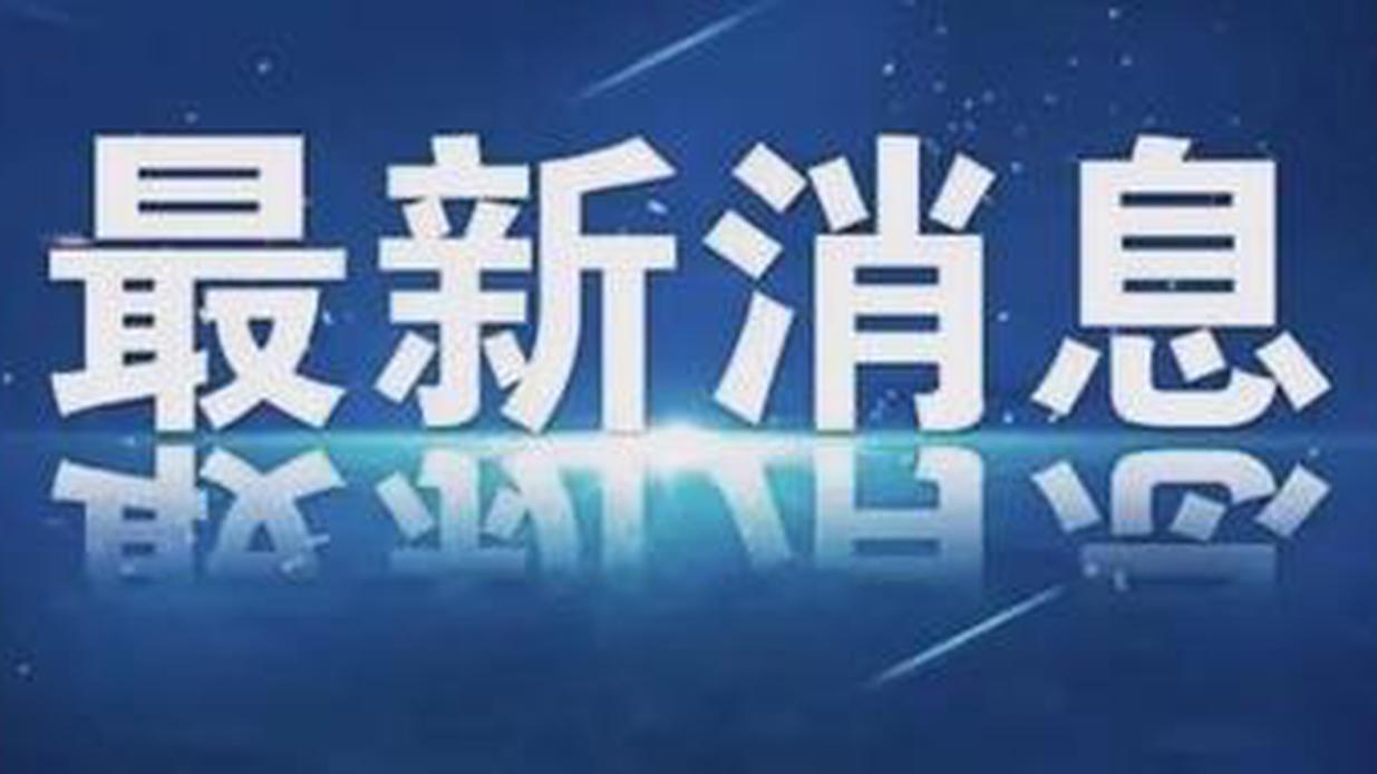 湖南省新冠病毒疫苗接种突破2000万剂次 长沙单日接种量最高达