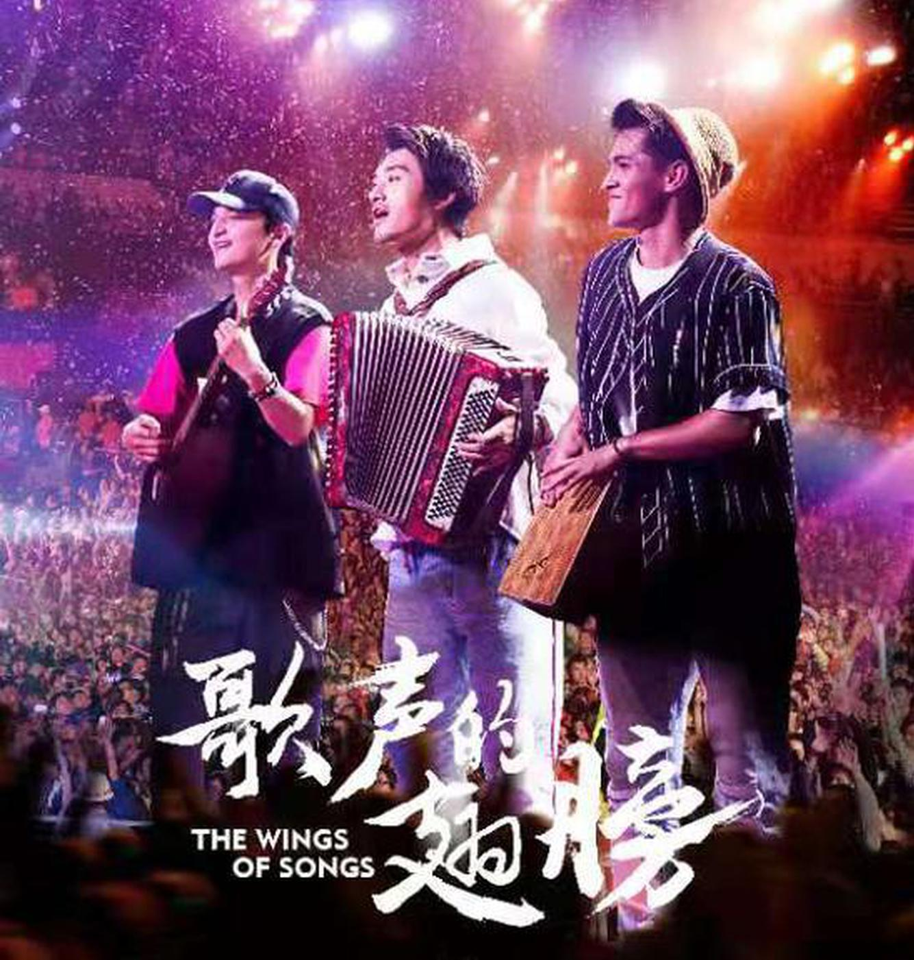 编剧李牧时谈《歌声的翅膀》:力争为新时代中国歌舞电影提供崭新模式
