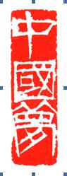 图6。 中国梦(单刀印)