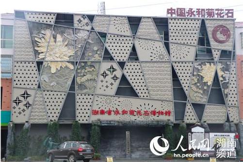 湖南永和菊花石博物馆