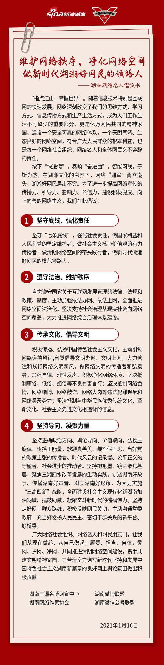 《维护网络秩序、净化网络空间,做新时代湖湘好网民的领路人》倡议书。