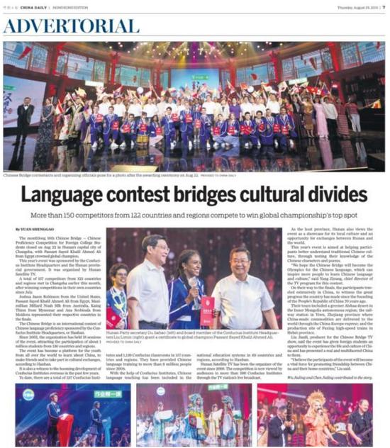 《中国日报》第7版整版专题报道