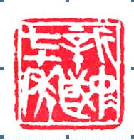 图9。 新中国七十年