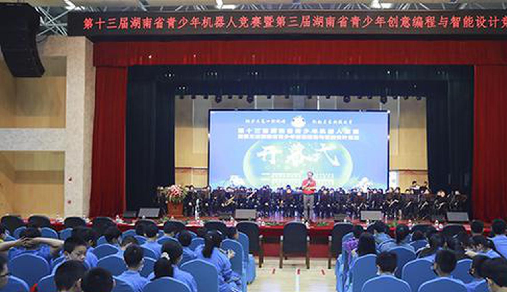 湖南青少年机器人竞赛开赛 419支队伍747名选手角逐