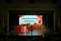 """""""雅韵三湘""""庆祝建党100周年京剧票友晚会在长沙上演"""