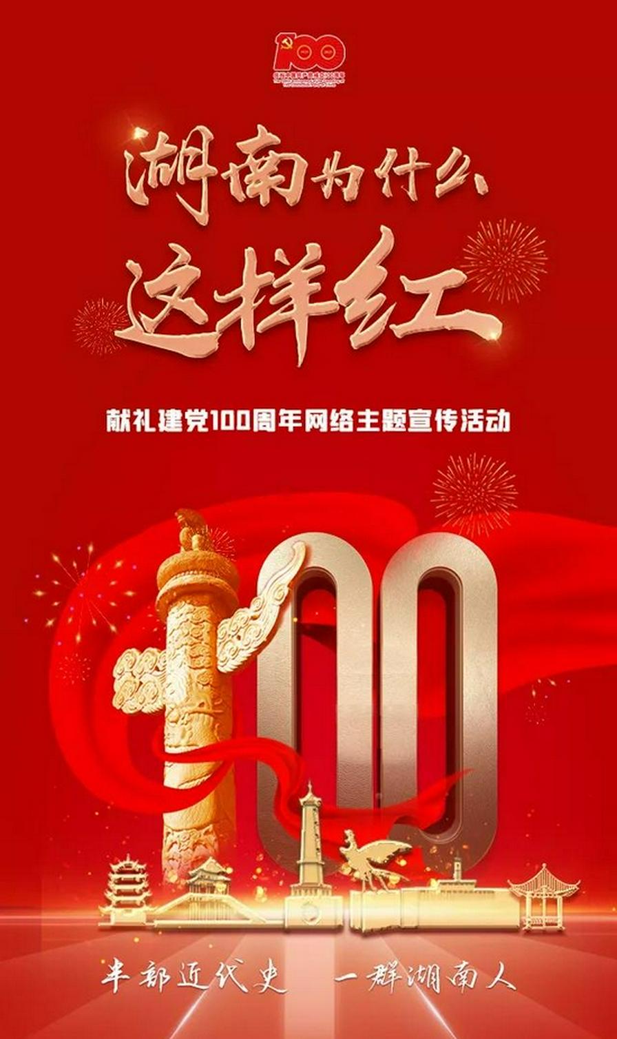 湖南为什么这样红 | 红色邵阳,记下了许多新湖南的第一笔……