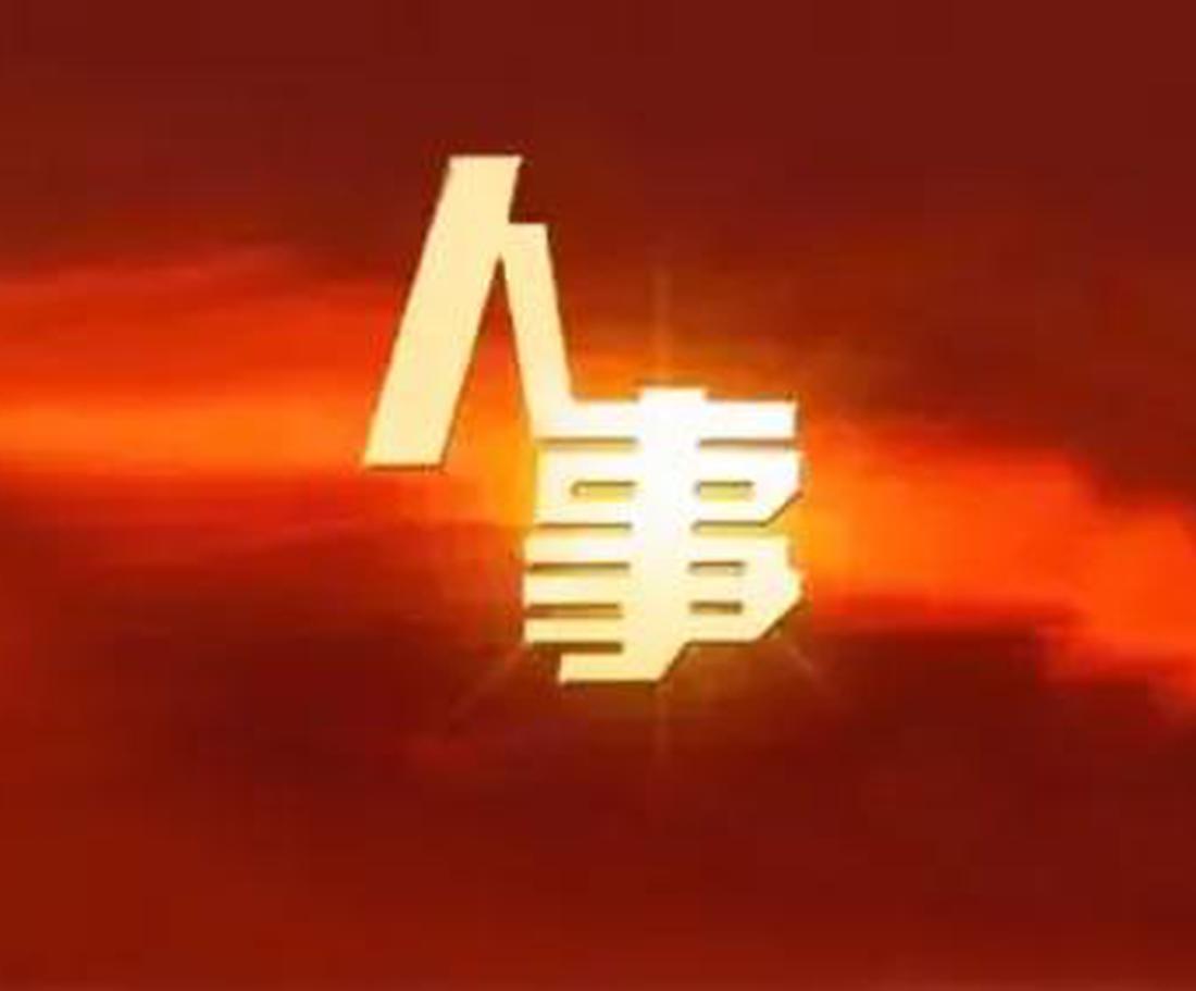 湖南7市集中调整11位县(市区)委书记