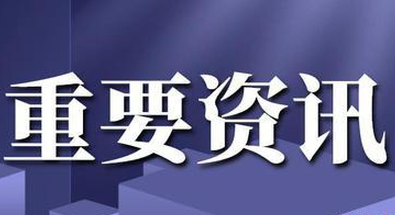 注意!湖南省异地就医管理系统10日至16日停机切换