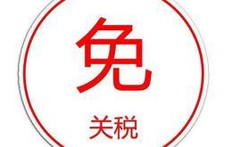 原产香港货物进口内地将全面享受零关税