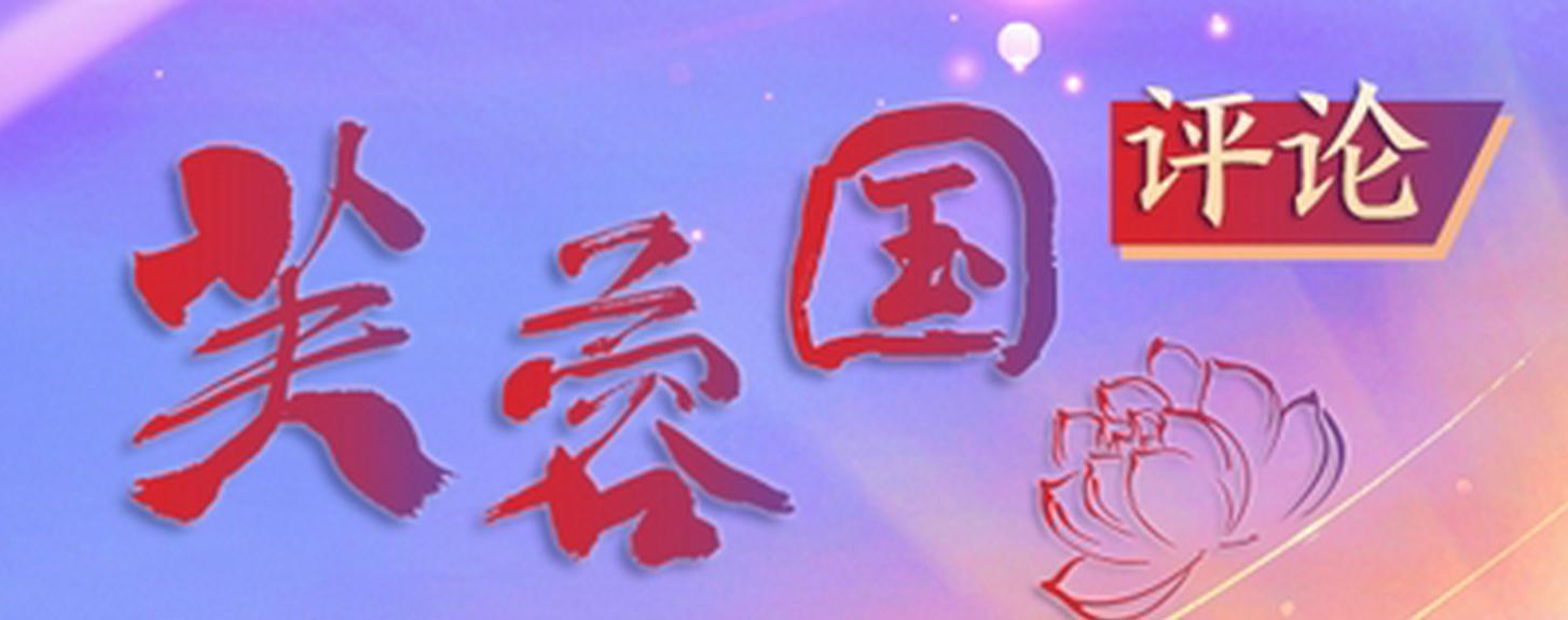芙蓉国评论丨北斗应用星耀全球,续写创新更大奇迹
