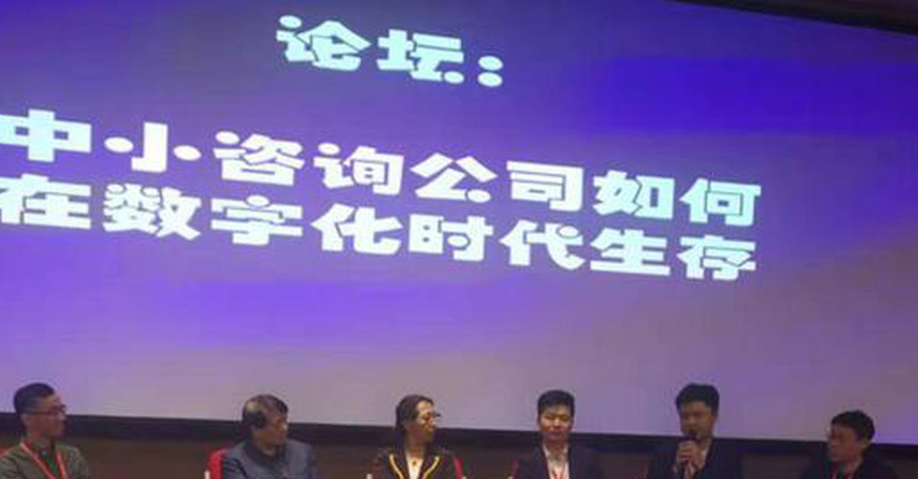 日前,湖南省咨询业协会赴上海参加由中国科技咨询协会主办的咨询论坛。