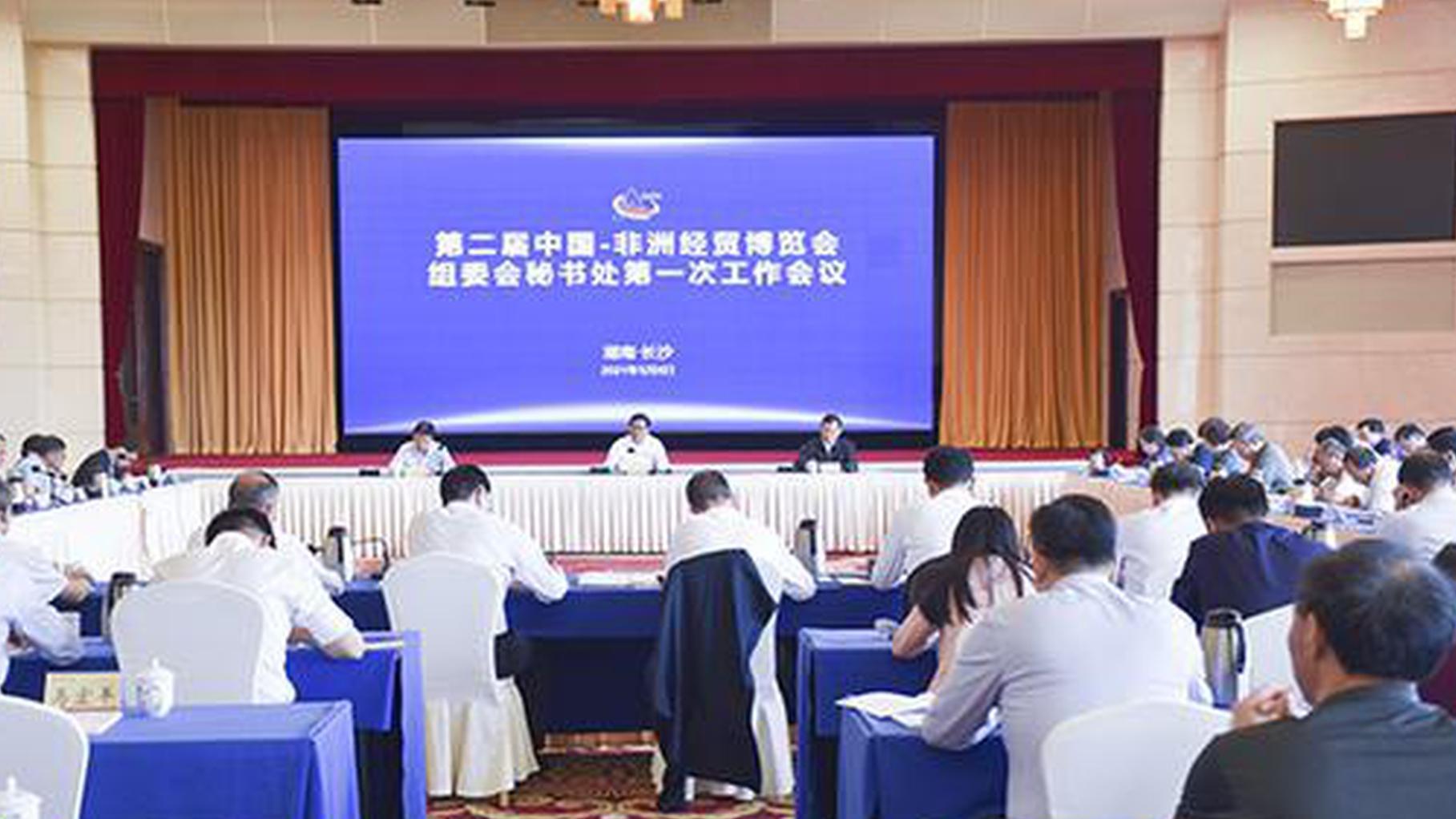 5月8日,第二届中国-非洲经贸博览会组委会秘书处第一次工作会议在长沙举行。