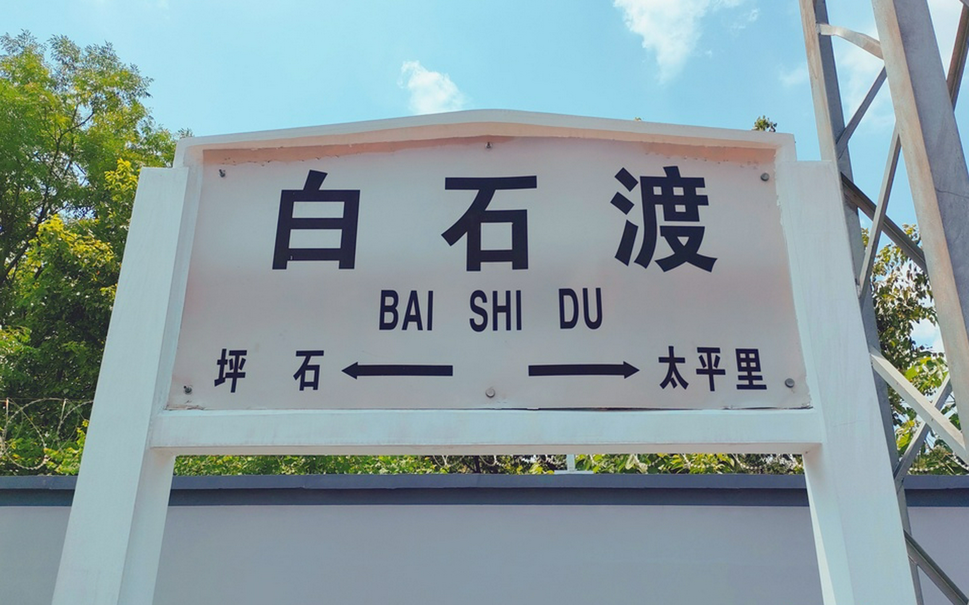 揭秘百年粤汉铁路丨湖南最南小站白石渡,到广东仅6分钟