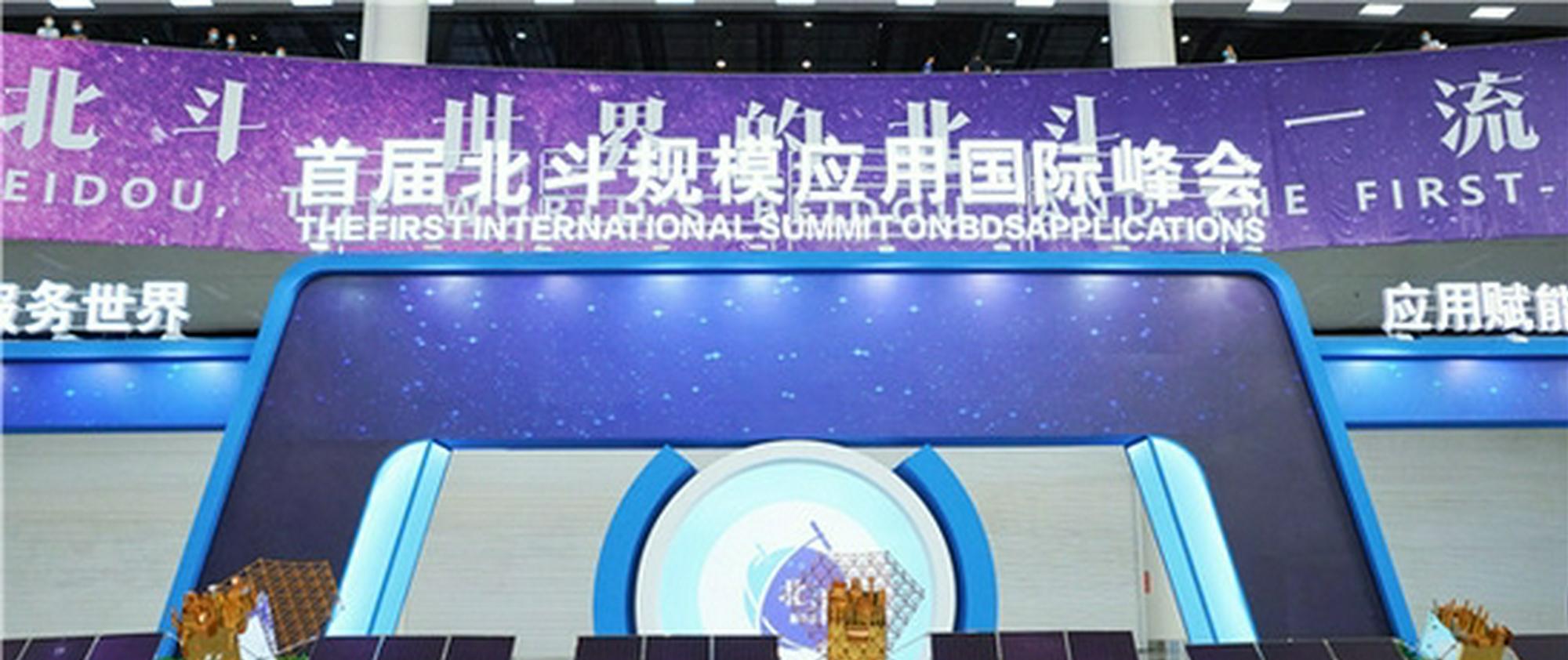 首届北斗规模应用国际峰会官方宣传片